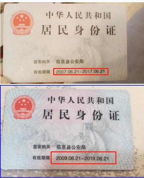 上图为原身份证下图为PS后身份证