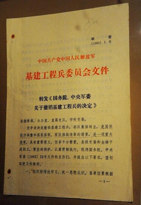1982年,基建工程兵委员会转发《国政院、中军委关于吊销基建工程兵的决议》。