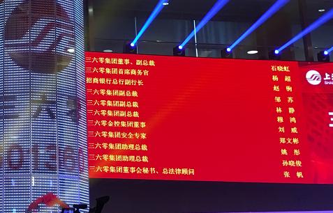 出席上市仪式名单