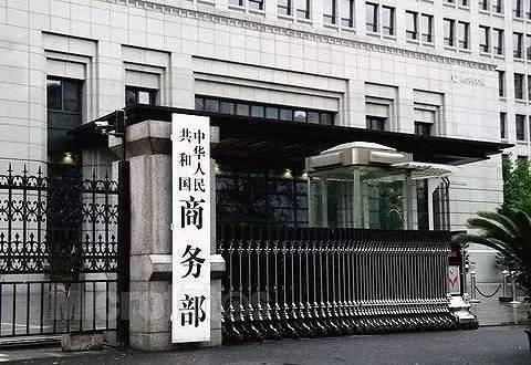 中方回应美不承认市场经济地位:类似做法诉诸