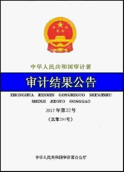 中国乳业--审计署:多省区违规举债或虚增财力