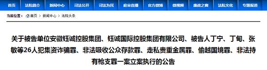 北京中院发布e租宝案公告