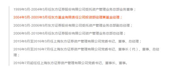 陈光明离开东方红资管终于被媒体正式公开报道