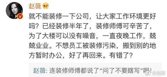 赵薇深夜回应4家公司被搬空传闻:就不能装修下公司?