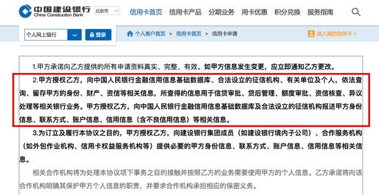 《中国建设银行龙卡信用卡领用协议》相关条款