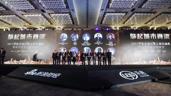 2017中国地产、物业、家居年度百强经理人名单揭晓