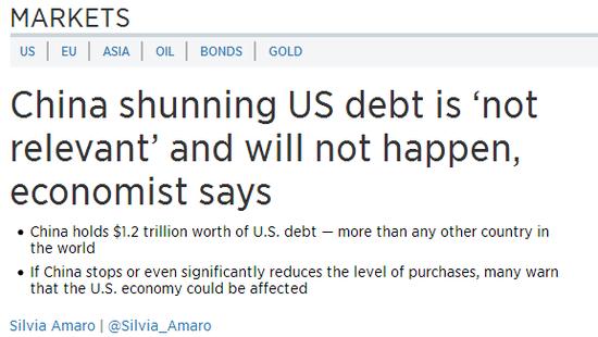 """经济学家:中国停购美债""""不重要也不会发生"""""""