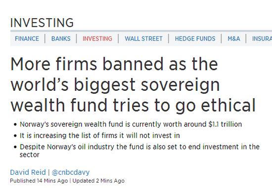 全球最大主权基金追求道德投资 禁止向多家企业投资