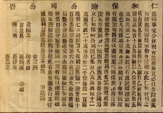 """晚清招商局创办仁和保险公司的""""公启""""。"""
