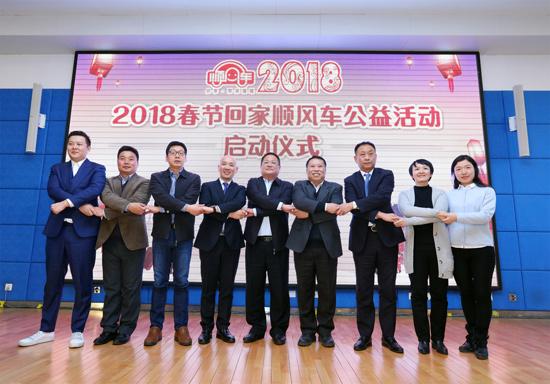 2018春节回家顺风车公益活动在京启动