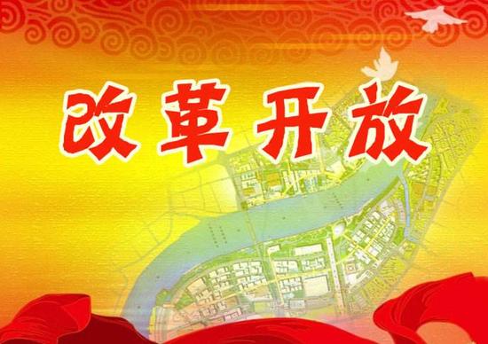 景乃权:改革开放40周年记