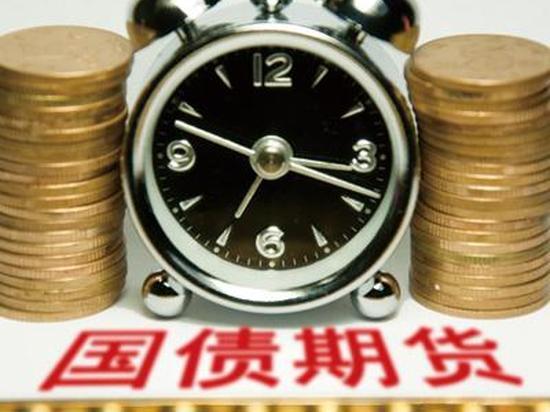 国债期货探底回升 10年期主力合约涨0.14%