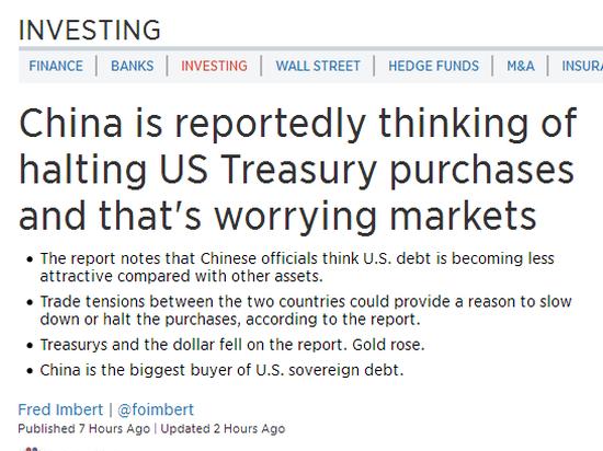 外媒头条:中国或停购美债消息令美国市场深感担忧