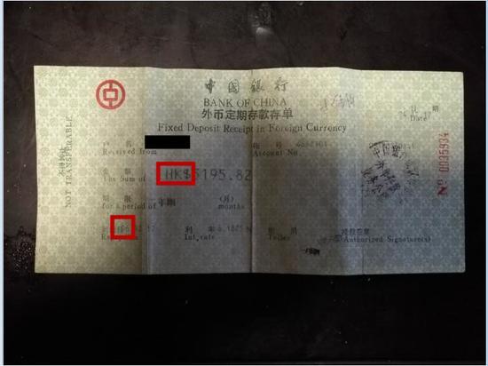 郑先生提供的一张外币定期存款存单