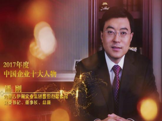 中国十大最帅总裁照片_伊利总裁潘刚荣膺\