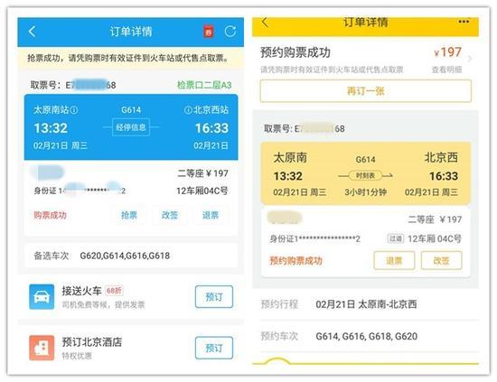 用户在携程、飞猪APP上抢到的车票座次、取票号完全一致