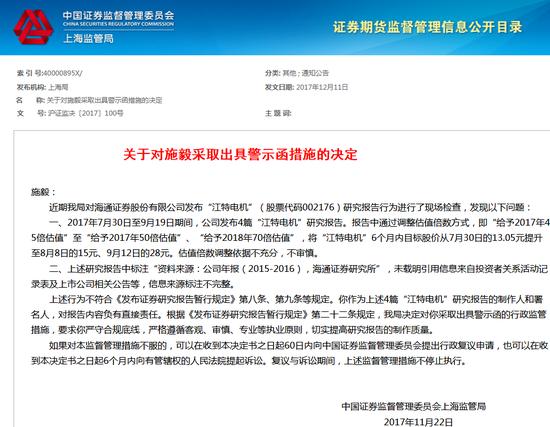 海通证券施毅遭监管警示:猛吹江特电机股价依据不足