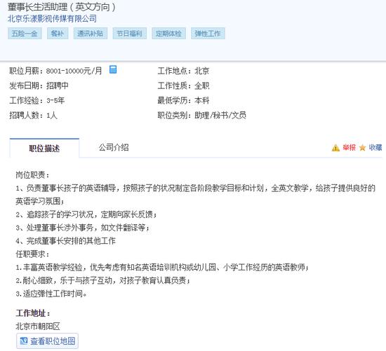 贾跃亭被法院限制高消费 其妻子为孩子招聘英语家教