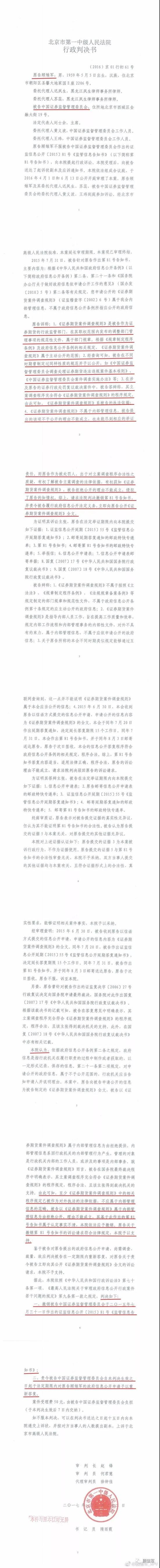 顾雏军:法院判决证监会公布科龙案主席办公会内容