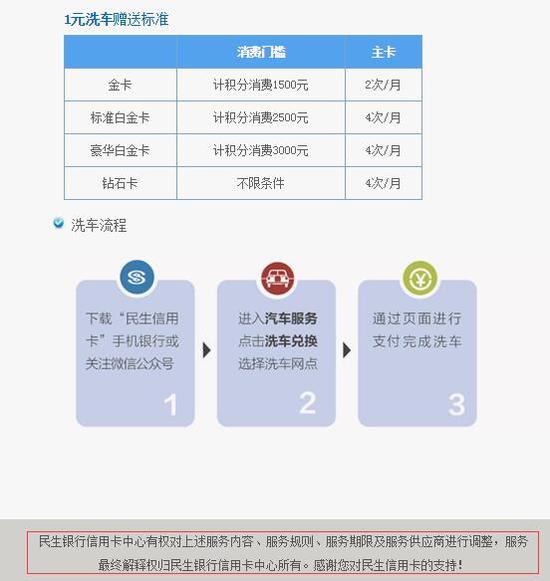 王先生所持有的车车白金卡采用的是消费返现1元洗车的形式