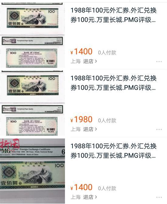 100元面值的外汇兑换券市场价