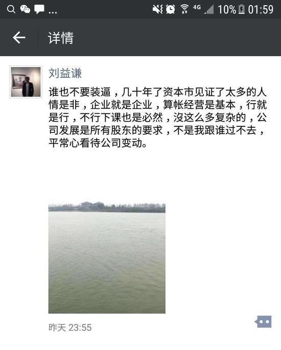 刘益谦疑回应邓晖离职:不行下课是必然 没跟谁过不去