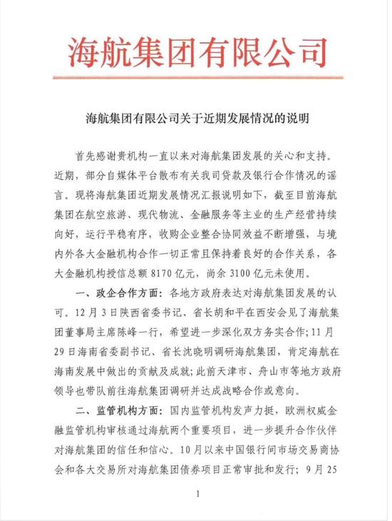 新浪财经获悉的海航10日发布的情况说明。
