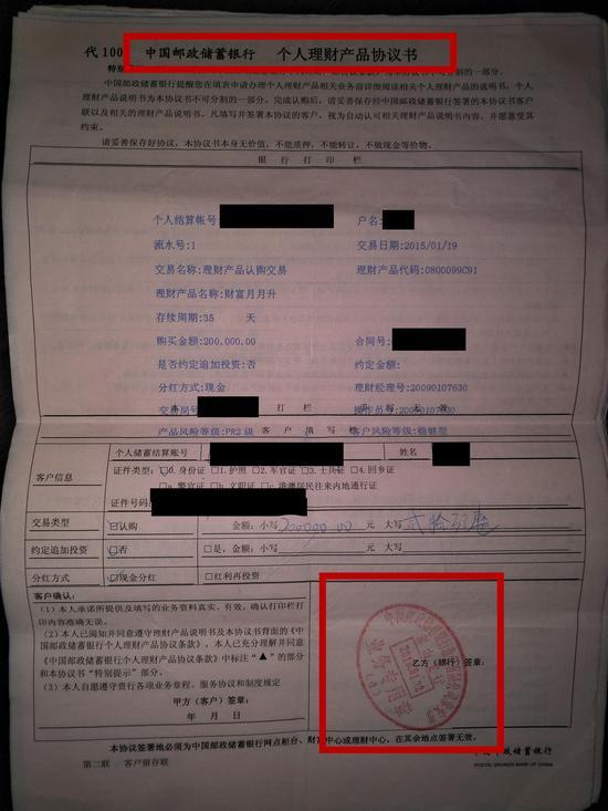 独家:邮储泰山支行爆出大案 理财经理涉嫌巨额诈骗