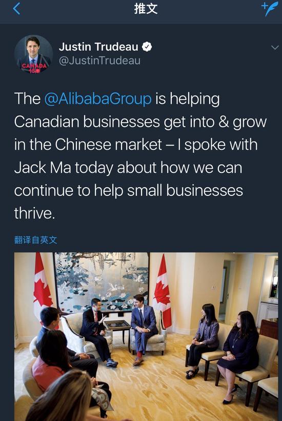 特鲁多对话马云:如何帮助小企业成长