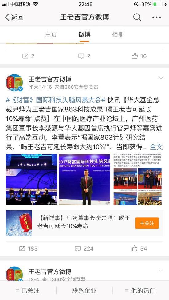 澳门永利官网:王老吉营销让超八成网友认为智商受到了侮辱