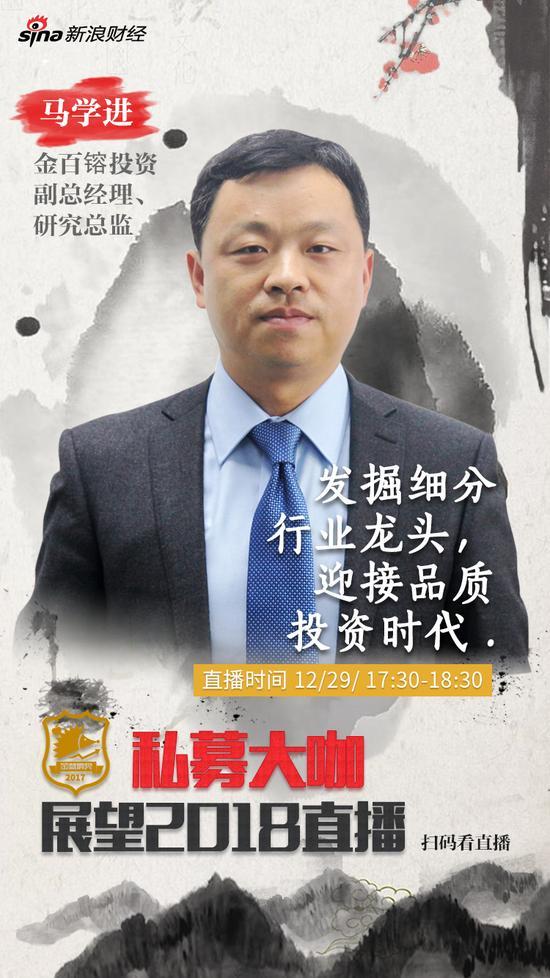 金百镕投资副总经理、研究总监马学进
