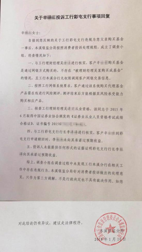 本溪市银监分局回复函