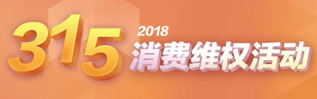 2018年315消费维权活动