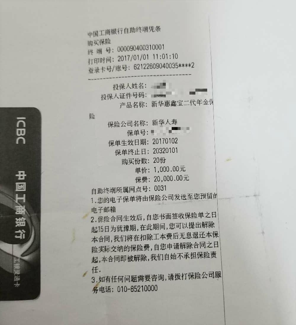 工行西林支行被指误导销售 刻意隐瞒曲解产品信息