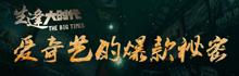 龚宇揭秘:爱奇艺爆款频出的秘密