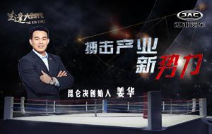 昆仑决姜华:开启中国格斗市场