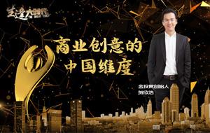 贺欣浩:把跨界创意玩成全球大奖