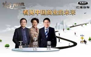2017十大经济年度人物评选特别策划:看见中国商业的未来
