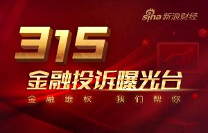 金融曝光台3.15特别活动正式启动