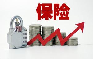 70年:这些大事件改变了中国保险业