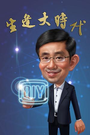 爱奇艺创始人兼CEO龚宇