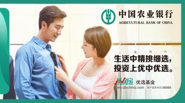 中国农业银行:优选基金