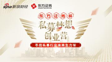 东方证券私募梦想创业营今日启动