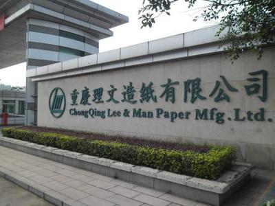 理文造纸8月14日耗资约1065.04万港元回购260万股_网赚新闻网