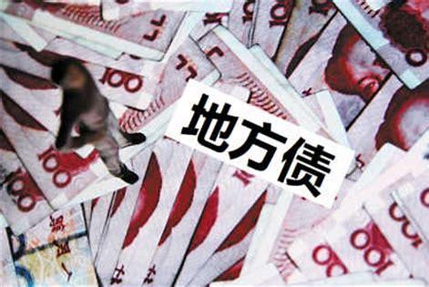湖南某地级市城投贷款要求展期 地方财政压力山大