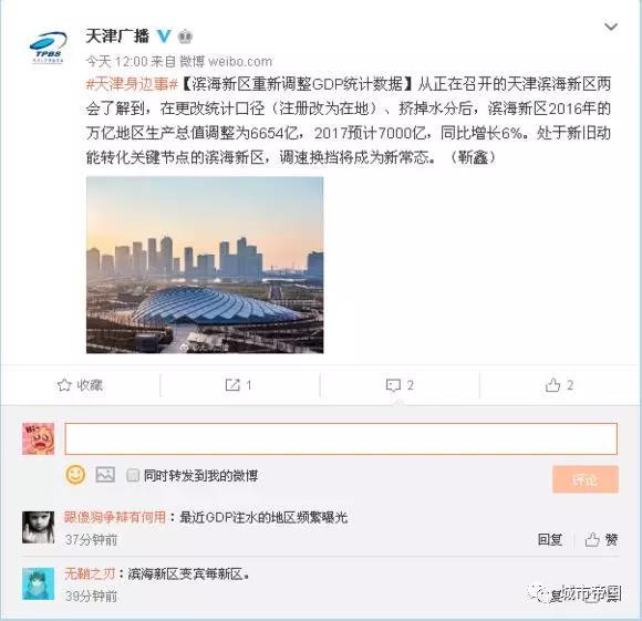 gdp增速_2017年天津市gdp