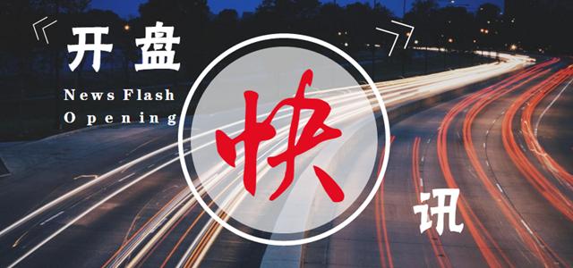 快讯:港股恒指高开0.78% 蓝筹股多数反弹