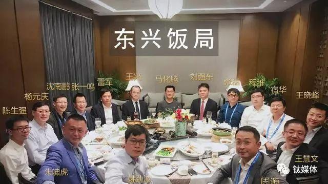 """去年末刘强东和王兴在乌镇组的那场""""东兴饭局""""上,陈生强位列其中"""