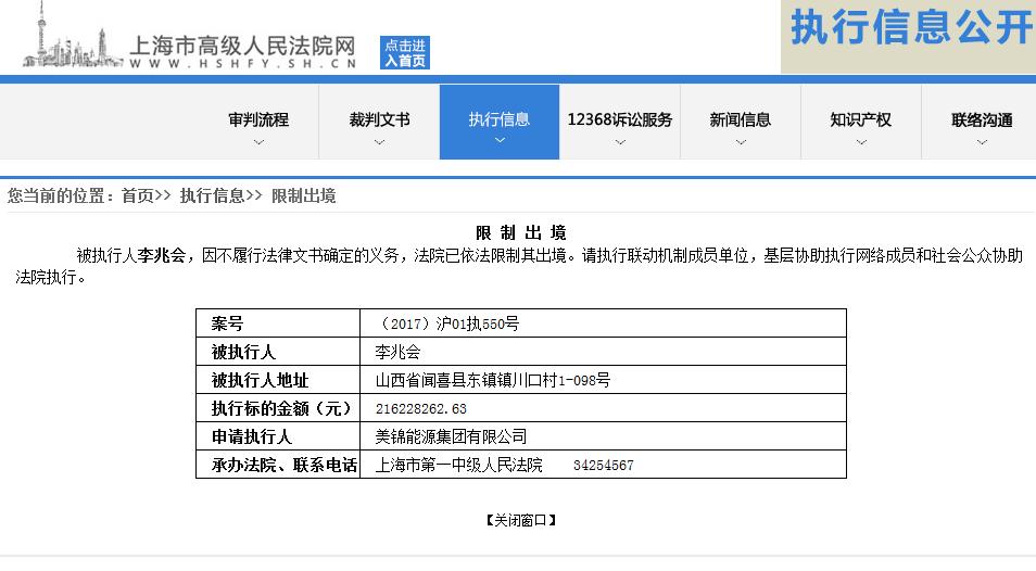上海市高级人民法院网截图。