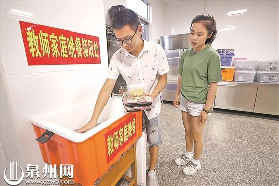 """为值班老师""""减负""""晋江3所小学推出""""教师家庭晚餐"""""""